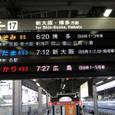 始発新幹線に乗って名古屋を出発