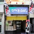 高松駅近くの讃岐うどん屋さん