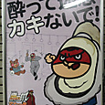 JR森ノ宮駅階段に貼ってあったポスターその2