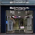 岡山コンベンションセンター 2階入口