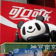 神戸元町の長安門の脇にあったコーラの自販機