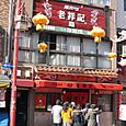 神戸の老祥記