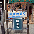 H270905_kinozen10