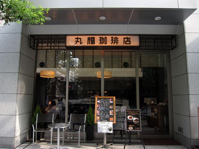 丸福珈琲店の外観