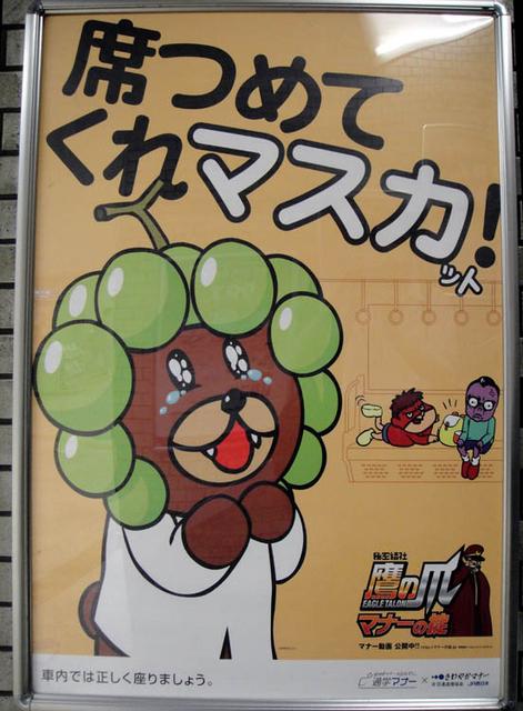 JR森ノ宮駅階段に貼ってあったポスター