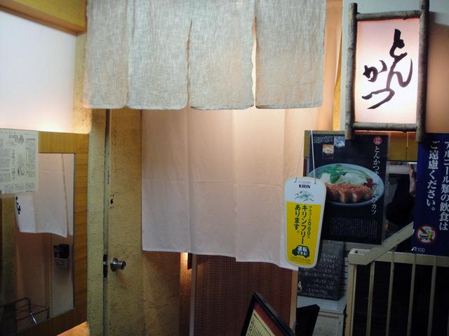 神戸市 とんかつ武蔵 入口